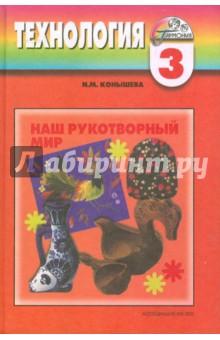 Конышева Наталья Михайловна Технология: Наш рукотворный мир: Учебник для учащихся 3 класса четырехлетней начальной школы