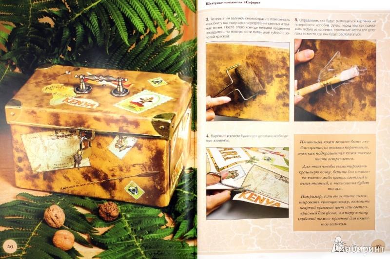 Иллюстрация 1 из 16 для Шкатулки и ключницы в технике декупаж - Ольга Воронова | Лабиринт - книги. Источник: Лабиринт