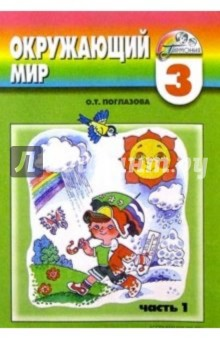 Поглазова Ольга Тихоновна Учебник-тетрадь № 1 для 3-го класса четырехлетней начальной школы