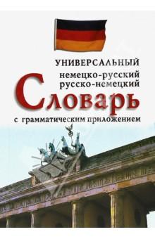 Немецко-русский, русско-немецкий универсальный словарь с грамматическим приложением