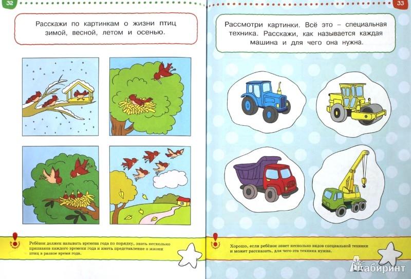 Иллюстрация 1 из 32 для Тесты. Что я знаю и умею. 4-5 лет - Ольга Земцова | Лабиринт - книги. Источник: Лабиринт