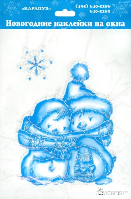 Иллюстрация 1 из 7 для Пингвины (новогодние наклейки на окна) | Лабиринт - игрушки. Источник: Лабиринт