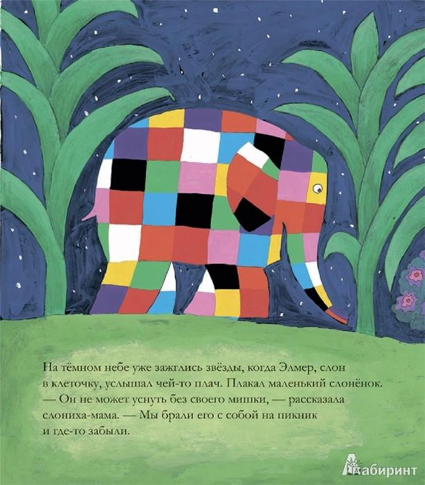 Иллюстрация 1 из 37 для Элмер и пропавший мишка - Дэвид Макки | Лабиринт - книги. Источник: Лабиринт