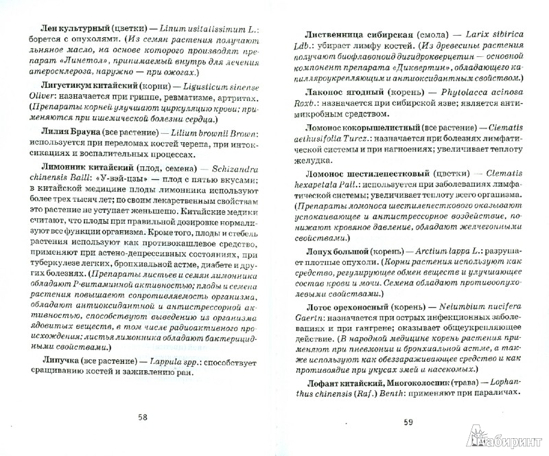 Иллюстрация 1 из 7 для Традиционная медицина Востока и Запада - Евгений Пикунов | Лабиринт - книги. Источник: Лабиринт
