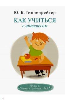 Как учиться с интересомДетская психология<br>Профессор Юлия Борисовна Гиппенрейтер - один из самых известных в России детских психологов, автор книги, которая помогла сотням тысяч родителей, - Общаться с ребенком. Как?. Цель новой серии - помочь родителям осознанно выбирать стиль воспитания и общения с детьми. Удобный формат и небольшой объем сделают чтение легким и приятным.<br>В  этом выпуске: В этом выпуске: почему самочувствие ребенка важнее школьных достижений? Что делать, чтобы ребенок был успешен? Желание учиться - как его вызвать?<br>