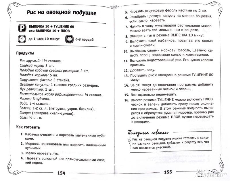 Иллюстрация 1 из 7 для Мультиварка. 300 рецептов для всей семьи - Мария Жукова | Лабиринт - книги. Источник: Лабиринт