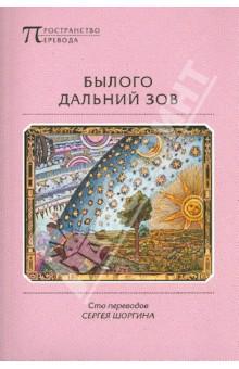 Былого дальний зов: Сто переводов Сергея Шоргина