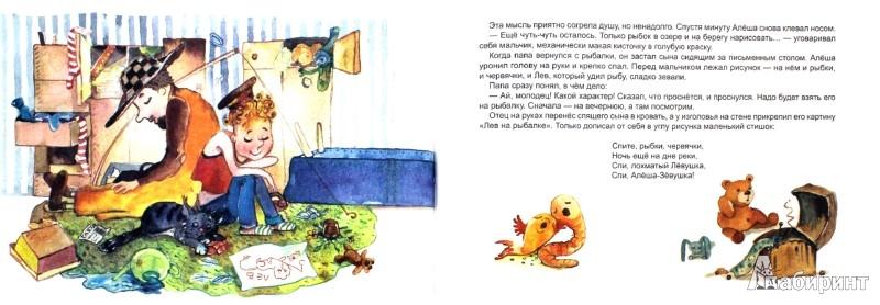 Иллюстрация 1 из 33 для Пусть тебе приснится сказка - Татьяна Бокова | Лабиринт - книги. Источник: Лабиринт