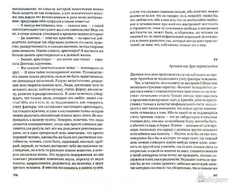 Иллюстрация 1 из 20 для Человек без свойств. В 2-х томах - Роберт Музиль | Лабиринт - книги. Источник: Лабиринт