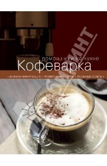 КофеваркаБезалкогольные напитки<br>Если на долгие приготовления времени не хватает, а так хочется позволить себе упоительную кофейную паузу, с наслаждением вкусив аромат сваренного по всем правилам кофе, - на помощь придет кофемашина, или попросту кофеварка.<br>В нашей книге вы найдете интересные рецепты приготовления кофе в кофеварках различных типов. Кофе с взбитыми сливками, шоколадом, медом, апельсиновым соком и другими ингредиентами, освежающие кофейные напитки, эспрессо и его разновидности, чудесные кофейные десерты - все это вы сможете приготовить своими руками за считанные минуты.<br>Вы также узнаете множество интересных фактов из истории кофе, подробную информацию о полезных свойствах напитка. Наши рецепты идеально подойдут как начинающим, так и искушенным любителям кофе, а удобная навигация сделает книгу вашей незаменимой помощницей.<br>