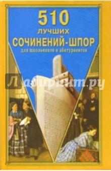 510 лучших сочинений-шпор