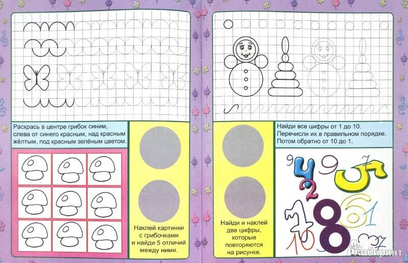 Иллюстрация 1 из 5 для Учимся думать. Пропись-тетрадь - Н. Бакунева   Лабиринт - книги. Источник: Лабиринт