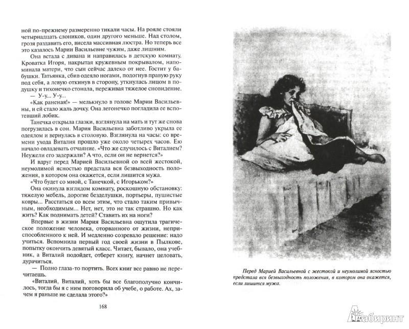 Иллюстрация 1 из 8 для Последнее дело Коршуна. В Защиту Кручинина - Вадим Пеунов   Лабиринт - книги. Источник: Лабиринт