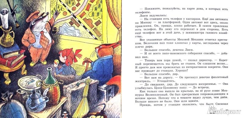 Иллюстрация 1 из 58 для Меховой интернат - Эдуард Успенский | Лабиринт - книги. Источник: Лабиринт