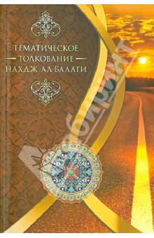 Тематическое толкование Нахдж ал-БалагиИслам<br>Данный тафсир (толкование) является одним из немногих трудов, посвященных разъяснению многих событий из истории ислама, а также выявлению глубоких смыслов в высокохудожественной речи имама  Али, объяснению особенностей стилистики и разбору структуры его рукописи. Помимо толкования Нахдж ал-Балаги (Путь красноречия), работа содержит дополнительный материал: списки книг о Нахдж ал-балаге, написанных другими авторами, а также словарь слов и выражений Имама и другие документы и доказательства аутентичности его высказываний.<br>Книга рассчитана на широкий круг читателей, интересующихся культурой ислама.<br>