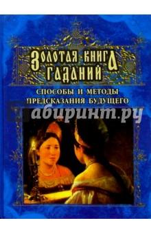 Моргун Леонид Иванович Золотая книга гаданий