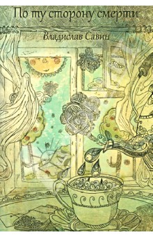 По ту сторону смертиСовременная отечественная проза<br>Владислав Олегович Савин - кандидат физико-математических наук, аналитик, автор историко-публицистического расследования Разгадка 1941. Причины катастрофы (М., 2010), которое вызвало большой интерес и ожесточённые споры. Притчи и стихи, написанные им, можно найти в Интернете. Так случилось, что его первое большое произведение - роман-раздумье По ту сторону смерти оказалось последним. Сам автор определял эту книгу как сплав таких жанров, как<br>сатира, фарс, мистика, философская притча.<br>Герой романа, молодой предприниматель, гибнет в автокатастрофе. По ту сторону смерти его ждёт продолжение жизненных испытаний во времени и пространстве. Ему предстоит убедиться, что адские муки существуют, а также понять, что такое любовь и зачем она нужна. Судьбы героев этой книги дают новые, неожиданные ответы на основные вопросы мироздания.<br>