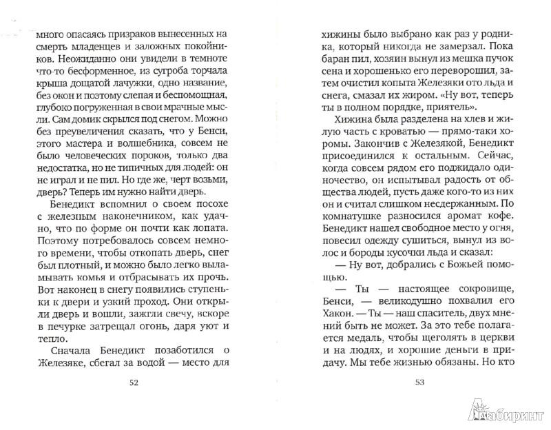 Иллюстрация 1 из 4 для Адвент. Повесть о добром пастухе - Гуннар Гуннарссон | Лабиринт - книги. Источник: Лабиринт