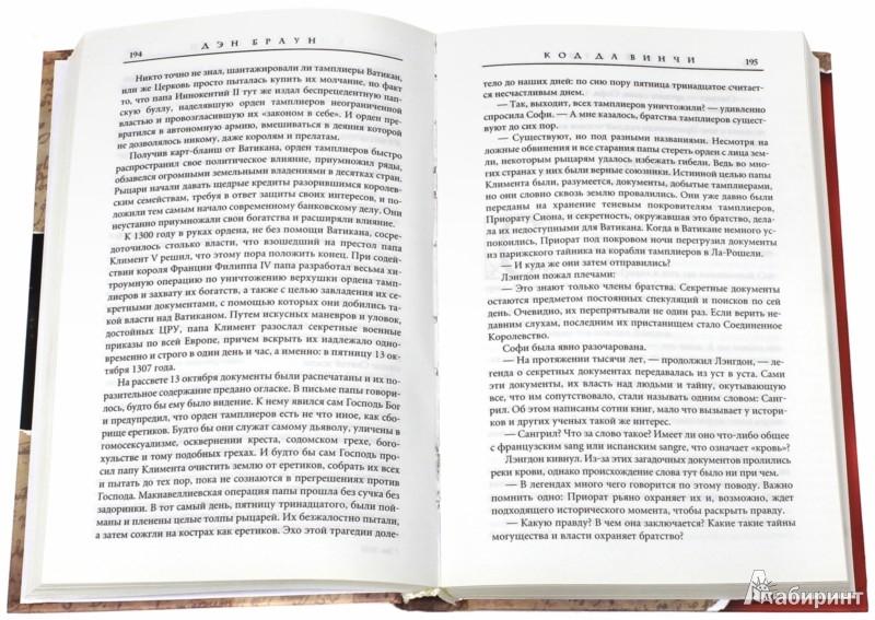 Иллюстрация 1 из 16 для Код да Винчи - Дэн Браун | Лабиринт - книги. Источник: Лабиринт