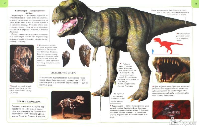 Иллюстрация 1 из 34 для Динозавры | Лабиринт - книги. Источник: Лабиринт