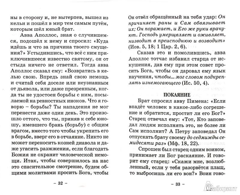 Иллюстрация 1 из 6 для Древний патерик. Избранные притчи и изречения   Лабиринт - книги. Источник: Лабиринт