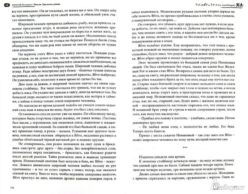 Иллюстрация 1 из 6 для Ильгет. Три имени судьбы - Александр Григоренко   Лабиринт - книги. Источник: Лабиринт