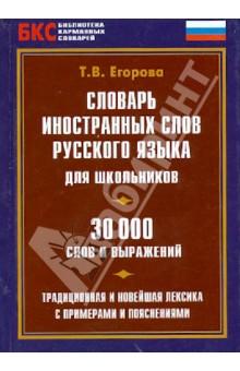 Словарь иностранных слов русского языка для школьников. 30000 слов