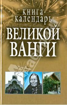 Книга-календарь Великой ВангиМагия и колдовство<br>В книге приведены советы на каждый день известной болгарской ясновидящей и целительницы Ванги. Книга учит каждого быть лучше, удачливее, внимательнее к окружающим, сохранять здоровье.<br>Для широкого круга читателей.<br>