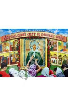 Календарь на 2014 год Ангельский свет в слепых очахОбщие вопросы православия<br>Всем буду помогать и всех услышу. Житие святой блаженное Матроны Московской. Календарь на 2014 год.<br>