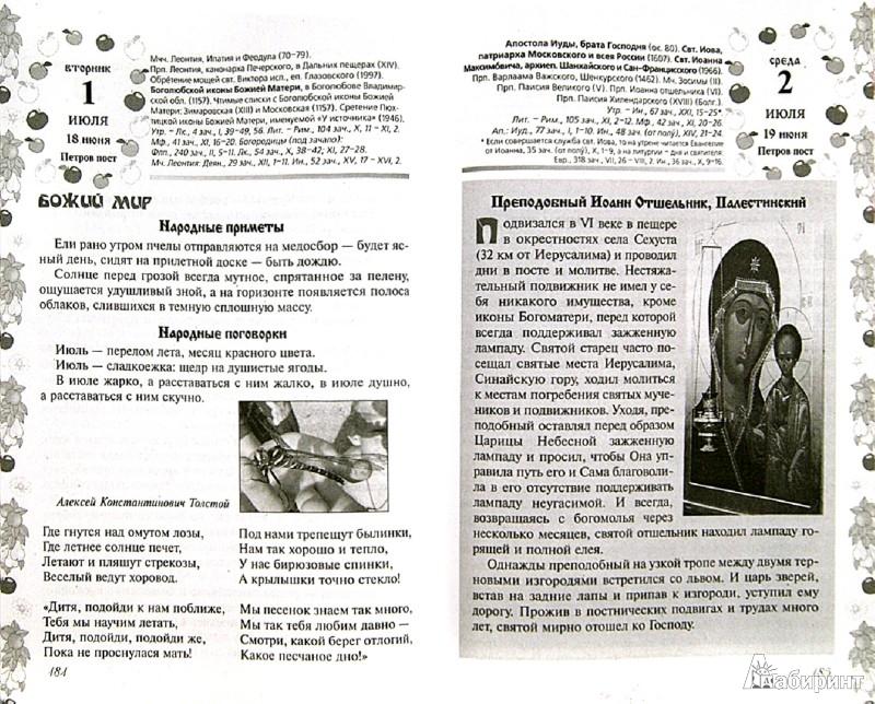 Иллюстрация 1 из 10 для Детский православный календарь на 2014 год | Лабиринт - книги. Источник: Лабиринт