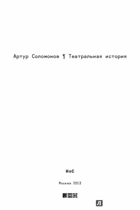 Иллюстрация 1 из 40 для Театральная история - Артур Соломонов   Лабиринт - книги. Источник: Лабиринт