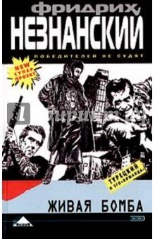 Незнанский Фридрих Евсеевич Живая бомба: Роман