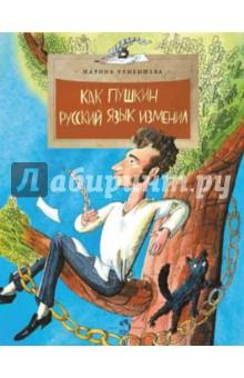 Как Пушкин русский язык изменилО том, что Пушкин - наше всё, знает каждый. Но что же такого особенного сделал Александр Сергеевич, чтобы стать не просто одним из замечательных поэтов и писателей, которыми так славится Россия, но и занять главное место в нашей литературе? Эта книга откроет читателю, каким был русский язык до того, как появился Пушкин, и как изменилась русская речь под пером великого поэта.<br>Для детей от старшего дошкольного и младшего школьного возраста<br>4- издание.<br>