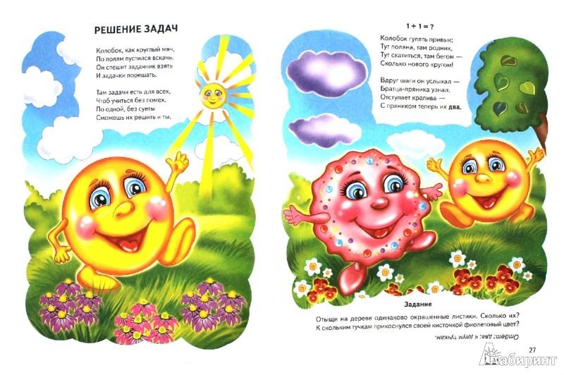 Иллюстрация 1 из 12 для Чудо-арифметика в стихах. Учимся считать со сказочными героями - Владимир Верховень   Лабиринт - книги. Источник: Лабиринт