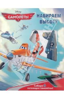 Набираем высоту. Самолеты. Книга с набором сборных моделей самолетов