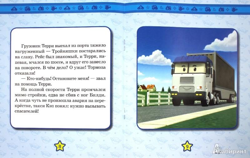Иллюстрация 1 из 7 для Когда сдают тормоза. Робокар Поли и его друзья. Мультколлекция | Лабиринт - книги. Источник: Лабиринт