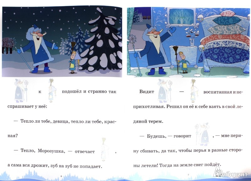 Иллюстрация 1 из 12 для Морозко. Машины сказки. Сказка с наклейками - Нина Иманова   Лабиринт - книги. Источник: Лабиринт
