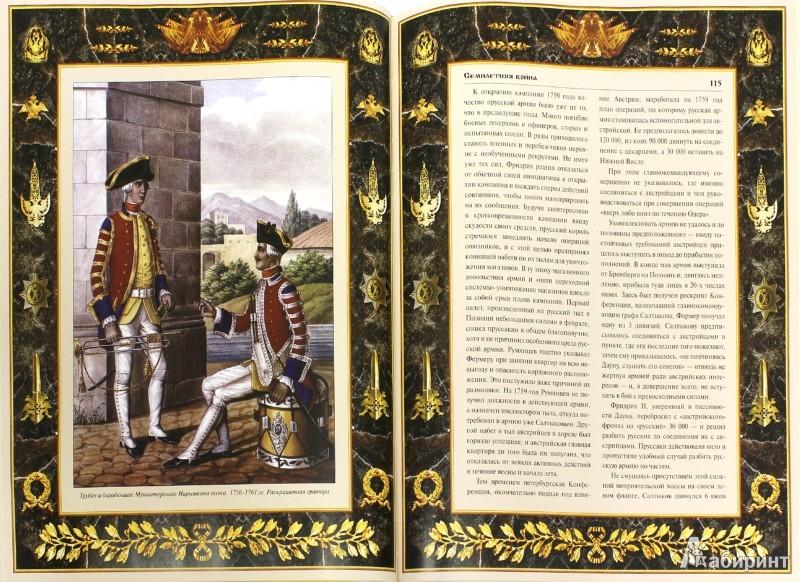 Иллюстрация 1 из 10 для Русская армия: сражения и победы | Лабиринт - книги. Источник: Лабиринт