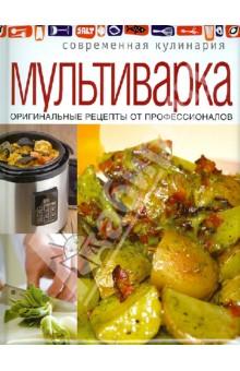 МультиваркаРецепты для мультиварки<br>В книге собраны рецепты вкуснейших блюд, разработанных специально для приготовления в мультиварке.<br>