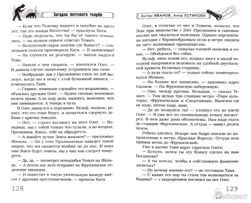 Иллюстрация 1 из 17 для Загадка почтового голубя - Иванов, Устинова   Лабиринт - книги. Источник: Лабиринт