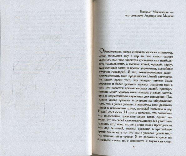 Иллюстрация 1 из 7 для Государь; Рассуждения о первой декаде Тита Ливия - Никколо Макиавелли | Лабиринт - книги. Источник: Лабиринт