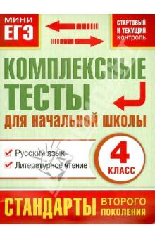 Комплексные тесты для начальной школы. Русский язык, литературное чтение. 4 класс. ФГОС