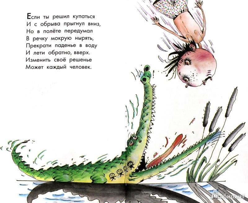 Иллюстрация 1 из 12 для Вредные советы - Григорий Остер | Лабиринт - книги. Источник: Лабиринт