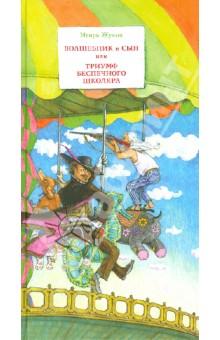 Волшебник и сын или триумф беспечного школяраСказки отечественных писателей<br>Авантюрно-детективная повесть-сказка для семейного чтения с похищением, любовью, чудесами, сражениями и Великим Песиком Фафиком.<br>