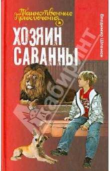 Хозяин саванныПриключения. Детективы<br>Родители семиклассника московской школы Антона Сокольникова и его младшей сестры Леры работают в зоопарке. Однажды из террариума исчезают редкие змеи, за которых отвечает их отец. Теперь ему грозит увольнение. И поэтому ребята решают начать собственное расследование, полное опасных приключений…<br>Для детей младшего и среднего школьного возраста.<br>