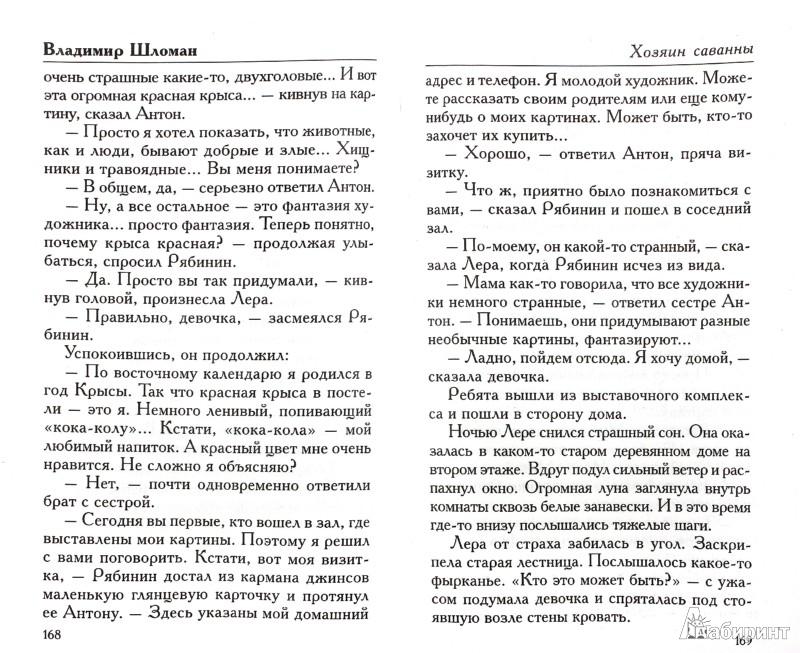 Иллюстрация 1 из 9 для Хозяин саванны - Владимир Шломан | Лабиринт - книги. Источник: Лабиринт