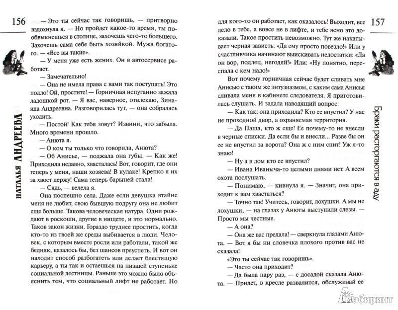 Иллюстрация 1 из 6 для Браки расторгаются в аду - Наталья Андреева | Лабиринт - книги. Источник: Лабиринт