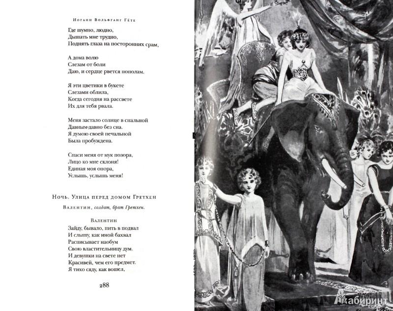 Иллюстрация 1 из 5 для Фауст - Иоганн Гете | Лабиринт - книги. Источник: Лабиринт