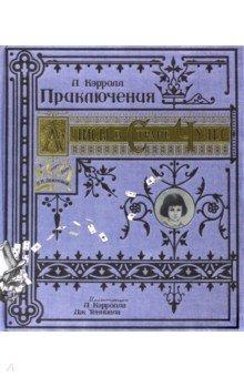 Приключения Алисы в Стране Чудес. Тканевая обложка