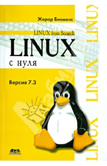Linux с нуляОперационные системы и утилиты для ПК<br>Если вы мечтаете собрать свою собственную операционную систему, то книга Linux с нуля - именно для вас. Из нее вы узнаете, как подготовить нужный для сборки набор инструментальных средств, откуда и какие взять для этого исходные коды программ, как собрать их в виде пакетов и заставить их вместе работать как единое целое, управляющее вашим компьютером. Книга подробно расскажет вам, как конкретно подготовить каждый из пакетов, из которых собирается система, проведет вас через лабиринты системных и пользовательских настроек, и, конечно, подскажет, где и как искать решения в случае, если что-то пойдет не так, как ожидалось. Система, которую вы соберете, станет не только вашей гордостью, но и, без всякого сомнения, послужит для вас той основой, на которой вы будете и дальше познавать увлекательный мир операционных систем Linux.<br>